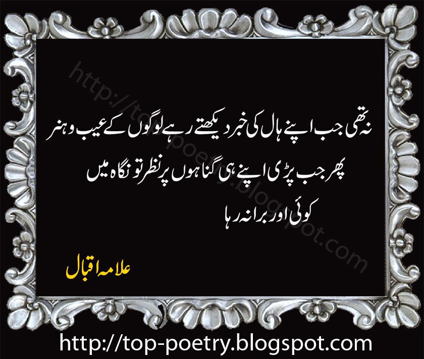 Iqbal Urdu Shayari Images: Top Mobile Urdu And English Sms: Allama Iqbal Sms