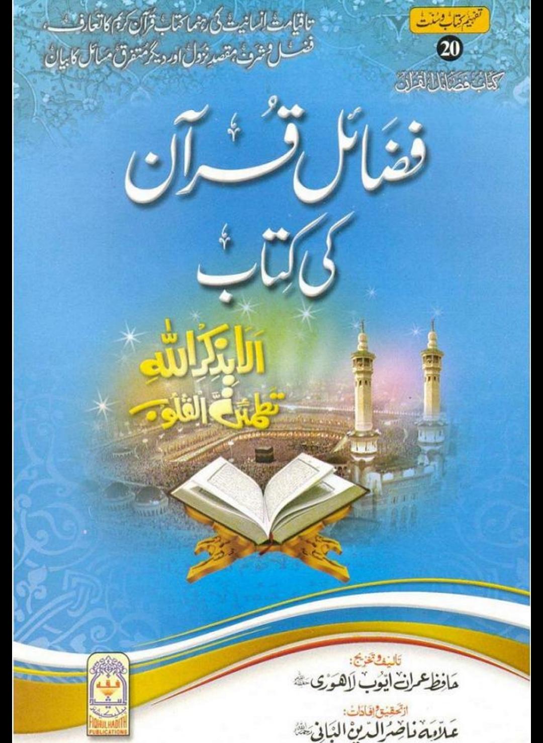 Fazail-e-Quran Ki Kitab pdf - Top Rated Pakistani NewsPapers