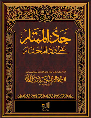 Download: Jadd-ul-Mumtar – Radd-ul-Muhtar – Volume 6 pdf in Arabic