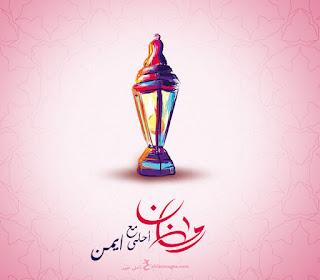 رمضان احلى مع ايمن