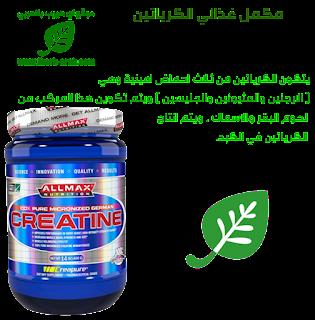 مكمل غذائي الكرياتين ALLMAX Nutrition, Creatine,