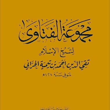 WAHABI (SALAFI) ADALAH AGAMA TAJSIM & TASYBIH