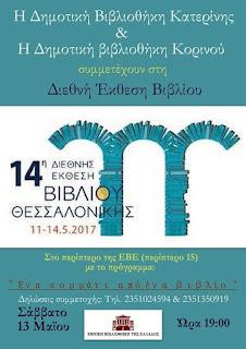 Οι Δημοτικές Βιβλιοθήκες Κατερίνης & Κορινού συμμετέχουν στη Διεθνή Έκθεση Βιβλίου Θεσσαλονίκης