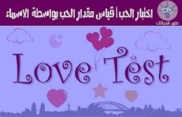 اختبار الحب | قياس مقدار الحب بواسطة  الاسماء