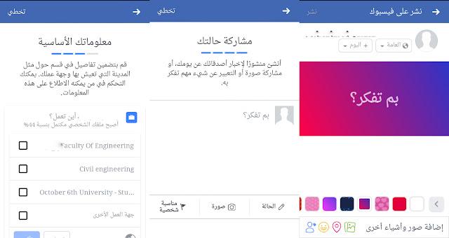62e5a0c562b0c تنزيل برنامج الفيس بوك 2018 للأندرويد مجانا