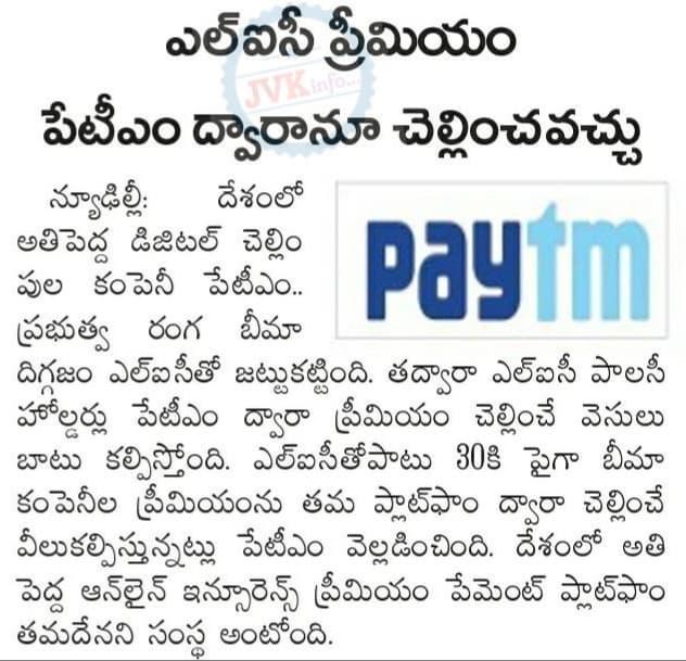 Pay LIC Premium using Paytm - Get Details ~ AP Inter IPE ...