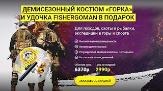 https://goodmoons.ru/gorka-fisher/?ref=275948&lnk=2070094