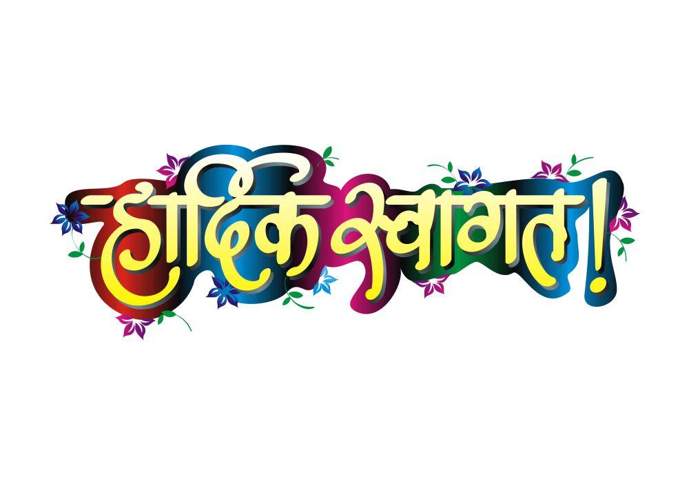 Hardik 3d Name Wallpaper Hindi Welcome Text Hardik Swagat Marathi Freebek