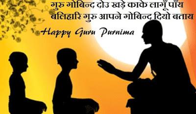Guru Poornima Images Wallpapers Pictures Pics Photos 2017