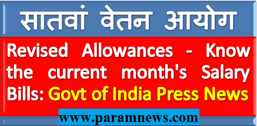 7th-cpc-hiked-allowances-paramnews-calculate-your-salary-govt-order
