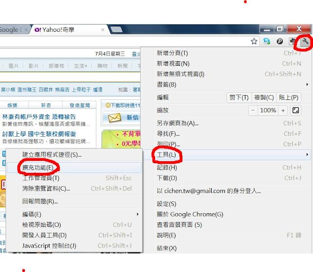 知難行易: 如何簡單移除Yahoo奇摩Axis搜尋工具列-Google Chrome 瀏覽器