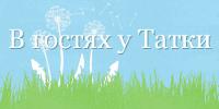 tatkatem.blogspot.ru