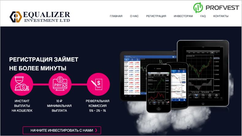 Equalizer обзор и отзывы HYIP-проекта