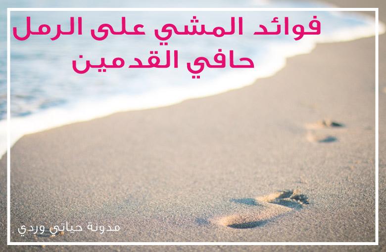 فوائد المشي على الرمل حافي القدمين
