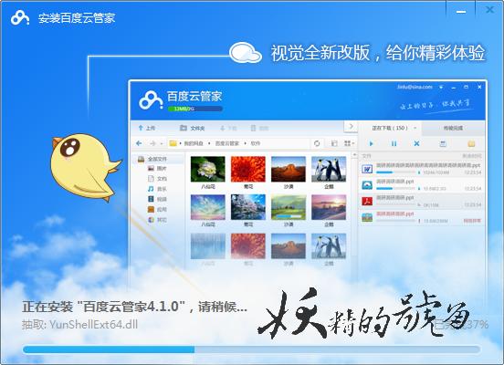 2013 09 10 181056 - [推薦] 百度雲客戶端,大文件穩定、加速下載!