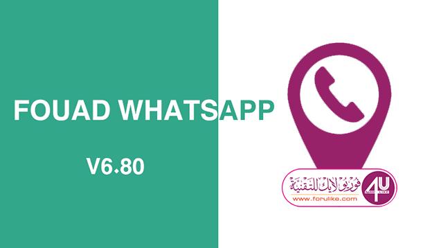 تحميل تحديث GBWhatsApp نسخة FOUAD أقوى إصدار واتساب معدل