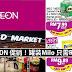 AEON 周末促销!快来看有什么便宜吧!罐装Milo 只需RM7.99