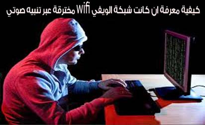 how to know if your wifi hack