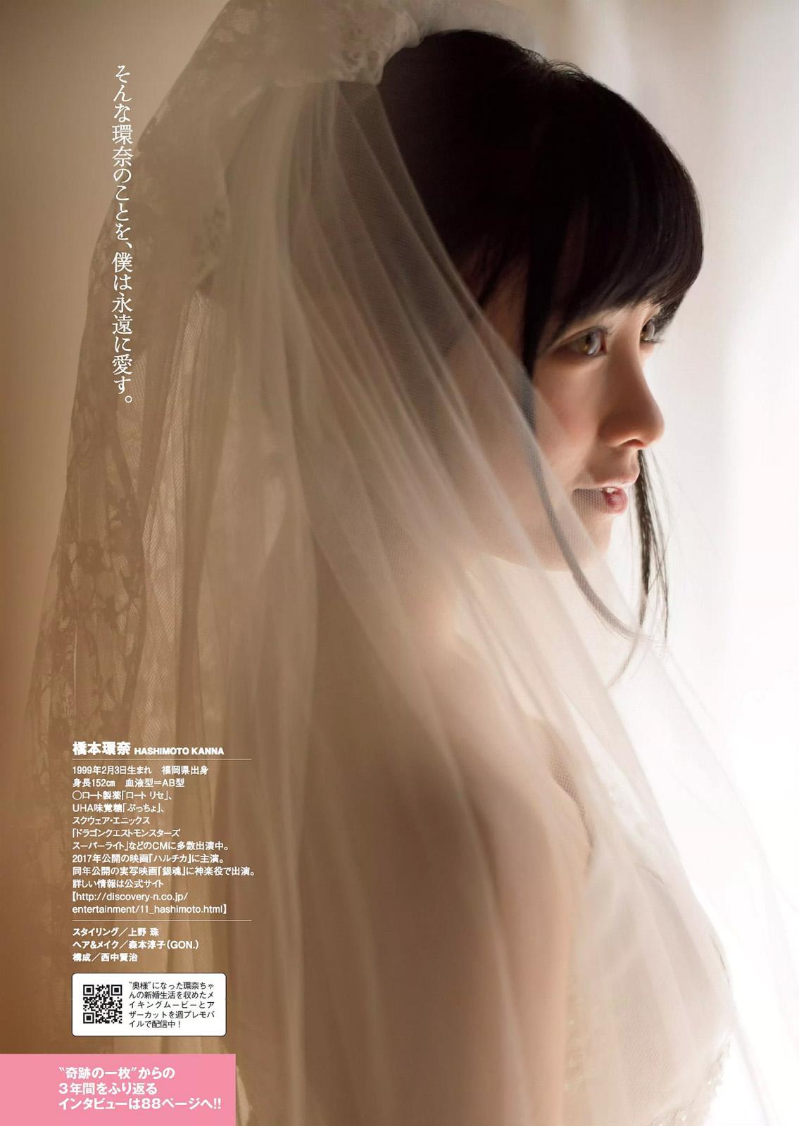 Hashimoto Kanna 橋本環奈 Rev.from DVL, Weekly Playboy 2016.11.07 No.45 (週刊プレイボーイ 2016-45号)