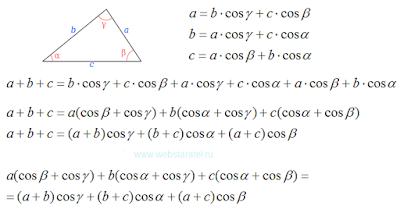 Теорема косинусов для периметра треугольника. Математика для блондинок.