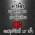 หวยม้ามืด ล่างชุดเดียว งวด 17/1/60