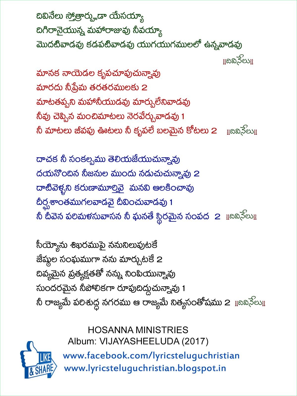 Lyrics of telugu movie songs