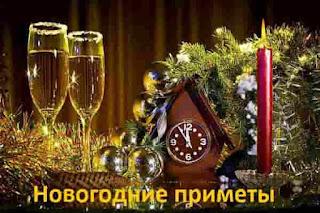 Советы и интересные факты о Новогодних приметах
