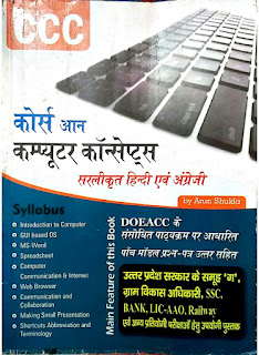 Ccc Computer Course Book Pdf