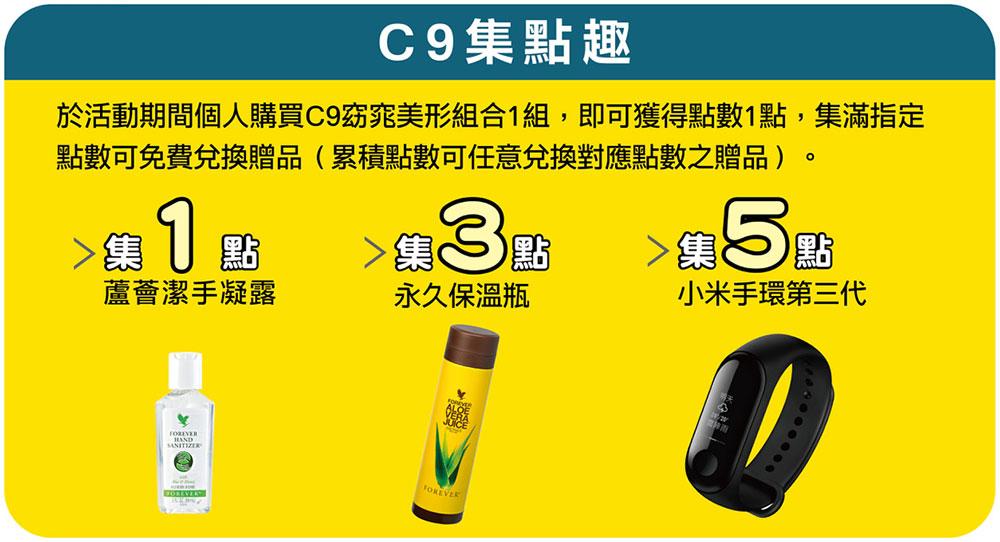 於活動期間個人凡購買C9窈窕美形組合1組,即可獲得點數1點,集滿指定點數可免費兌換贈品(累積點數可任意兌換對應點數之贈品)。