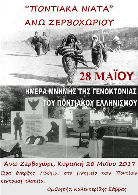 Εκδηλώσεις μνήμης για τη Γενοκτονία των Ποντίων στο Άνω Ζερβοχώρι