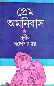 Prem Omnibas by Sunil Gangopadhay pdf book
