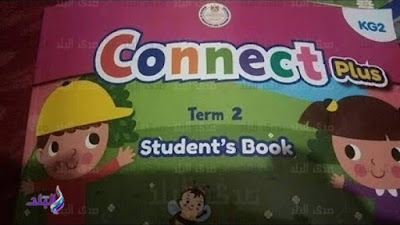 وزارة التربية والتعليم, المدارس الابتدائية, رياض الاطفال,
