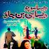 Jesa Socho Wesa Hi Ban Jao Pdf Free Download