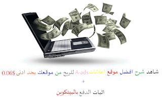 شرح افضل موقع اعلانات A-ads للربح من موقعك بحد ادنى 0.06$+اثبات الدفع بالبيتكوين