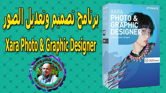 تحميل برنامج تصميم وتعديل الصور | Xara Photo & Graphic Designer 16.0.0.55306