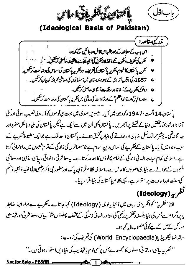 Mutalia Pakistan Urdu