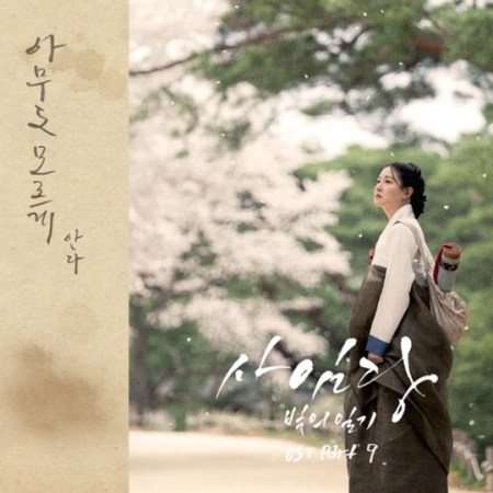 Lyric : Anda 안다 - 아무도 모르게 Nobody Knows (OST. Saimdang, Light`s Diary)