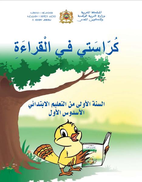 كل ما يتعلق بالقراءة المقطعية بالسنوات الأولى من التعليم الابتدائي