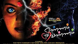 Ennam Pudhu Vannam 2 min trailer