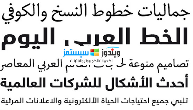 حصريا حمل مائة الف خط عربي وانجليزى بصيغة TTFو OTF برابط واحد