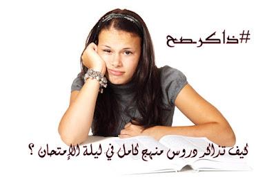 كيف تذاكر دروس منهج كامل في ليلة الإمتحان ؟