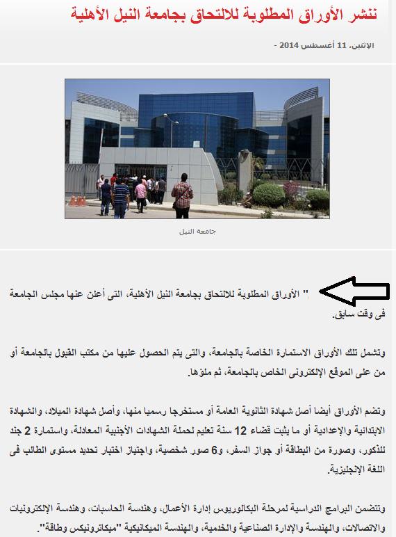 الأوراق المطلوبة للالتحاق بجامعة النيل الأهليه 2014 جامعات خاصه