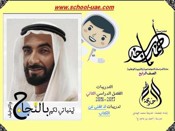 ملخص اجتماعيات وتربية وطنية الصف الرابع الفصل الدراسي الثاني2020 الامارات