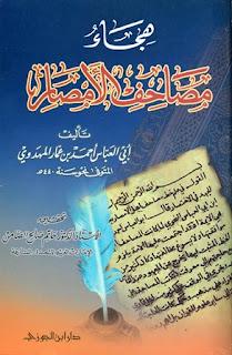 حمل هجاء مصاحف الأمصار - لأبي العباس أحمد بن عمار المهدوي المالكي pdf