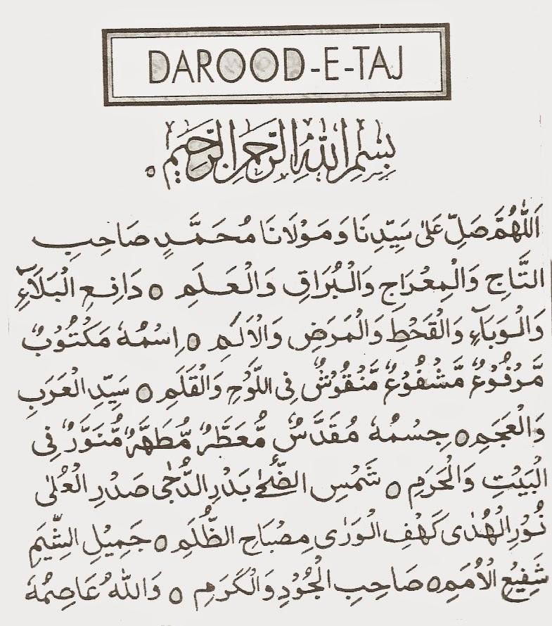 attributes of darood-e-taj