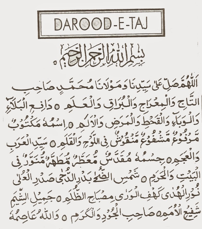 Darood sharif in urdu mp3 free download