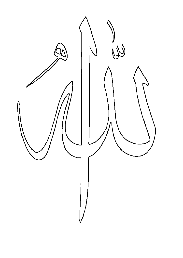 100 Epic En Iyi Allah Lafzı Boyama Yazdırılabilir Boyama Sayfaları