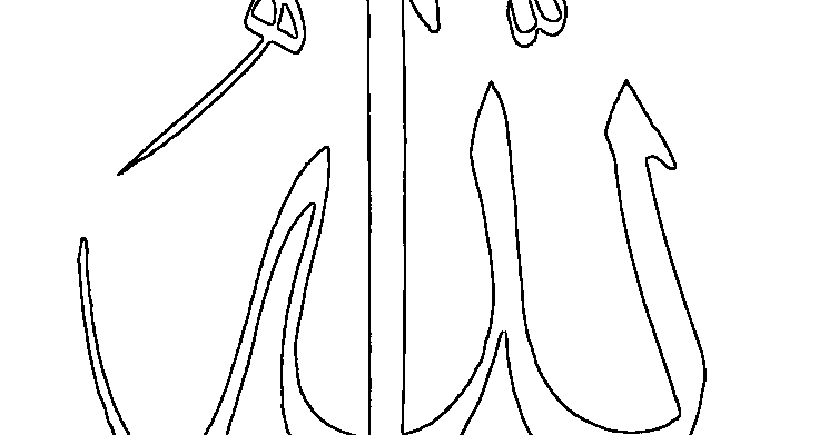 Orijinal Allah Yazısı Arapça Boyama Yazdırılabilir Boyama Sayfaları