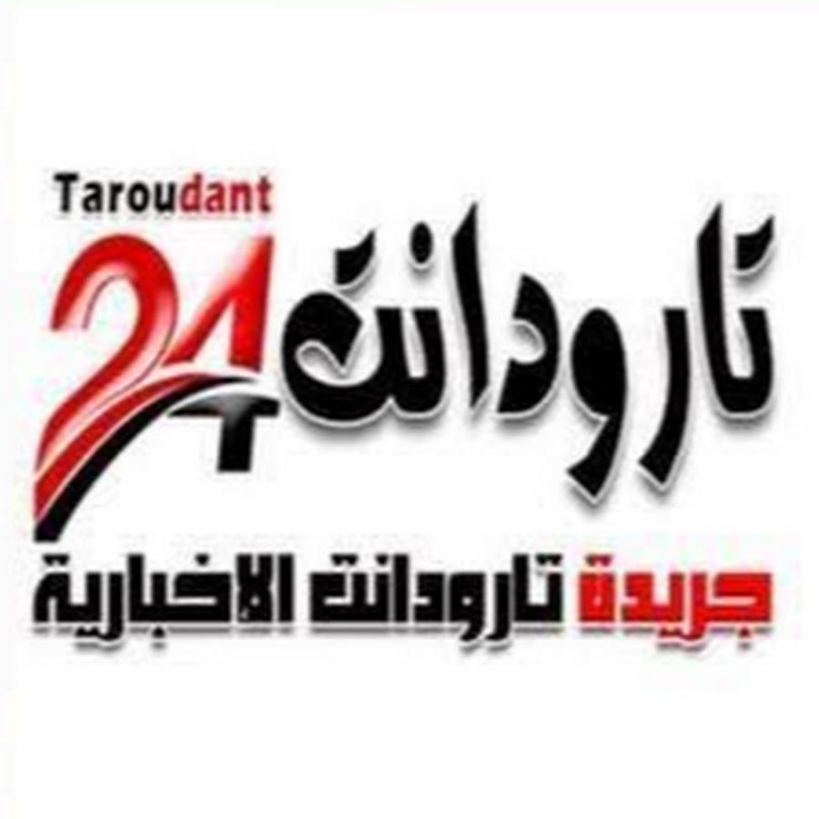 تارودانت24. نادي الصحافة و الإعلام بأولاد برحيل..تارودانت بريس