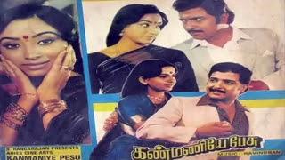 Kanmaniye Pesu (1986) Tamil Movie